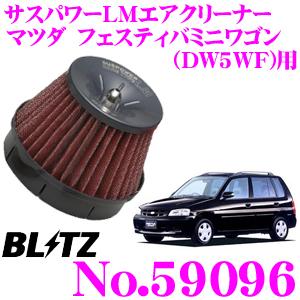 BLITZ ブリッツ No.59096マツダ フェスティバミニワゴン(DW5WF)用サスパワー コアタイプLM エアクリーナーSUS POWER CORE TYPE LM-RED