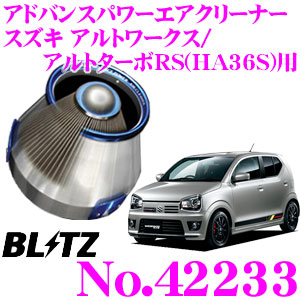 BLITZ ブリッツ No.42233 スズキ アルトワークス/アルトターボRS(HA36S)用 アドバンスパワー コアタイプエアクリーナー ADVANCE POWER AIR CLEANER