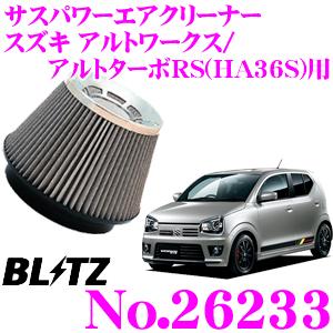BLITZ ブリッツ No.26233スズキ アルトワークス/アルトターボRS(HA36S)用サスパワー コアタイプエアクリーナーSUS POWER AIR CLEANER
