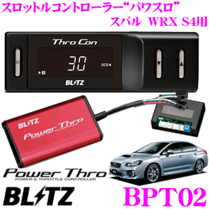 BLITZ ブリッツ POWER THRO パワスロ BPT02 スバル WRX S4 VM系レヴォーグ等用パワーアップスロットルコントローラー 【エンジン出力が向上するスロコン!】