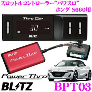 BLITZ ブリッツ POWER THRO パワスロ BPT03 ホンダ S660 N-ONE等用パワーアップスロットルコントローラー 【エンジン出力が向上するスロコン!】