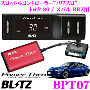BLITZ ブリッツ POWER THRO パワスロ BPT07 トヨタ 86(ZN6) スバル BRZ(ZC6)等用パワーアップスロットルコントローラー 【エンジン出力が向上するスロコン!】