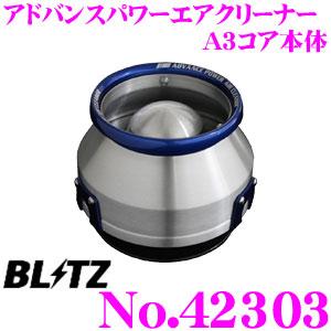 BLITZ ブリッツ No.42303 ADVANCE POWER AIR CLEANER アドバンスパワー コアタイプエアクリーナー A3コア本体