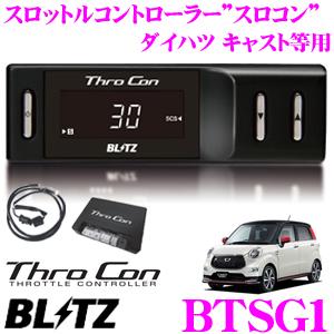 BLITZ ブリッツ スロコン BTSG1 スロットルコントローラー 【ダイハツ キャストアクティバ/ウェイク/タント 等適合 アクセルレスポンス向上/セーフティ機能搭載】