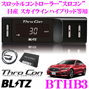 (SKYLINE アクセルレスポンス向上/セーフティ機能搭載】 ブリッツ スロコン BTHB3 BLITZ HYBRID)等適合 スロットルコントローラー 【日産スカイラインハイブリッド