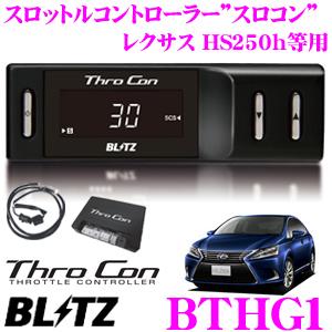 BLITZ ブリッツ スロコン BTHG1 スロットルコントローラー 【レクサス HS250h等適合 アクセルレスポンス向上/セーフティ機能搭載】