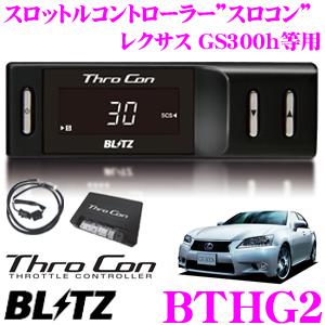 BLITZ ブリッツ スロコン BTHG2スロットルコントローラー【レクサス GS300h等適合 アクセルレスポンス向上/セーフティ機能搭載】