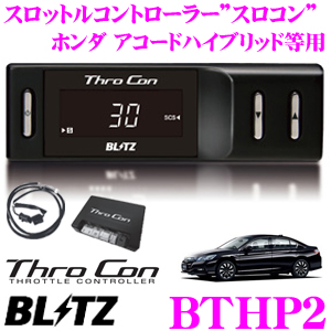 BLITZ ブリッツ スロコン BTHP2 スロットルコントローラー 【ホンダ フィットハイブリッド/フリードハイブリッド等適合 アクセルレスポンス向上/セーフティ機能搭載】