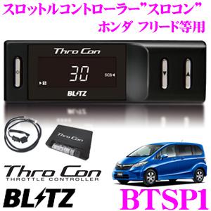 BLITZ ブリッツ スロコン BTSP1 スロットルコントローラー 【ホンダ フィット/フリード 等適合 アクセルレスポンス向上/セーフティ機能搭載】