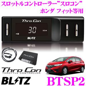 BLITZ ブリッツ スロコン BTSP2 スロットルコントローラー 【ホンダ S660/フィット/オデッセイ/N BOX 等適合 アクセルレスポンス向上/セーフティ機能搭載】