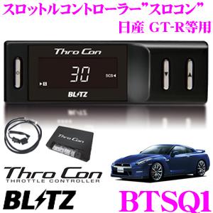 BLITZ ブリッツ スロコン BTSQ1 スロットルコントローラー 【日産 GT-R 等適合 アクセルレスポンス向上/セーフティ機能搭載】