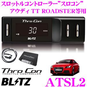 BLITZ ブリッツ THRO CON ATSL2 スロットルコントローラー スロコン 【アクセルレスポンス向上/セーフティ機能搭載 アウディ A3/A4/Q5/TT ROADSTER 等適合】