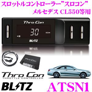 BLITZ ブリッツ THRO CON ATSN1 スロットルコントローラー スロコン 【アクセルレスポンス向上/セーフティ機能搭載 メルセデスベンツ CLS550/SL55 等適合】