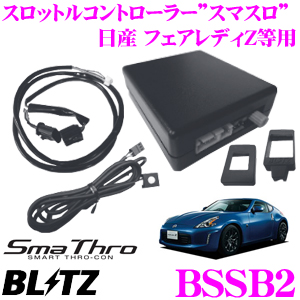 BLITZ ブリッツ スマスロ BSSB2 スロットルコントローラー 【日産 フェアレディZ 等適合 アクセルレスポンス向上/電源配線不要】