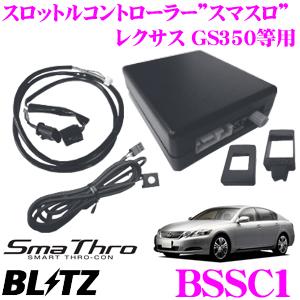 BLITZ ブリッツ スマスロ BSSC1 スロットルコントローラー 【トヨタ 200系 ハイエース/レクサス GS350等適合 アクセルレスポンス向上/電源配線不要】