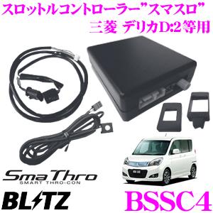 BLITZ ブリッツ スマスロ BSSC4 スロットルコントローラー 【三菱 デリカD:2等適合 アクセルレスポンス向上/電源配線不要】