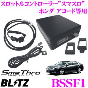 BLITZ ブリッツ スマスロ BSSF1 スロットルコントローラー 【 ホンダ アコード等適合 アクセルレスポンス向上/電源配線不要】