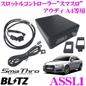 BLITZ ブリッツ スマスロ ASSL1 スロットルコントローラー 【アウディ A4等適合 アクセルレスポンス向上/電源配線不要】