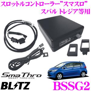 BLITZ ブリッツ スマスロ BSSG2 スロットルコントローラー 【スバル トレジア等適合 アクセルレスポンス向上/電源配線不要】