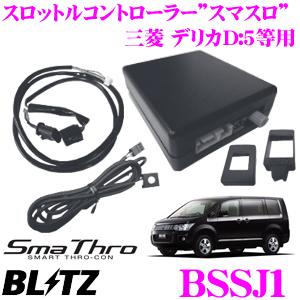 BLITZ ブリッツ スマスロ BSSJ1 スロットルコントローラー 【三菱 デリカD:5等適合 アクセルレスポンス向上/電源配線不要】