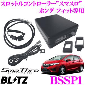 BLITZ ブリッツ スマスロ BSSP1 スロットルコントローラー 【ホンダ フィット等適合 アクセルレスポンス向上/電源配線不要】