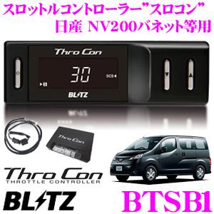 BLITZ 브릿트스로콘 BTSB1 스로틀 콘트롤러