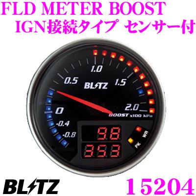 BLITZ ブリッツ FLDメーター 15204 FLD METER BOOST (IGN接続タイプ)センサー付 【OBD無し/対応外の車両に適合 IGN電源/ブーストセンサーなど最大3項目表示 ブーストセンサー付属/ブースト面盤 φ74】