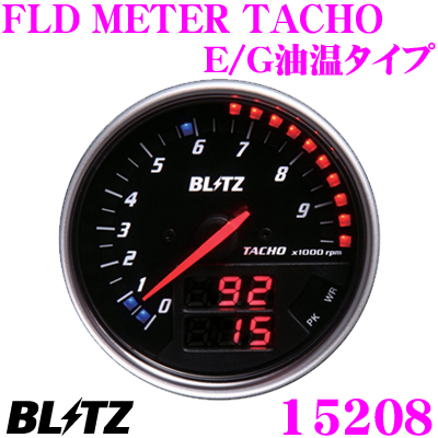 BLITZ ブリッツ FLDメーター 15208FLD METER TACHO (E/G油温タイプ)【OBDIIコネクタ接続から情報取得! エンジン回転数など最大3項目表示 一部車種でE/G油温表示可能/エンジン回転面盤 φ74】