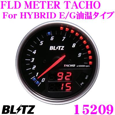 BLITZ ブリッツ FLDメーター 15209 FLD METER TACHO For HYBRID (E/G油温タイプ) 【OBDIIコネクタ接続から情報取得! エンジン回転数など最大3項目表示 E/G油温表示可能/エンジン回転面盤 φ74】