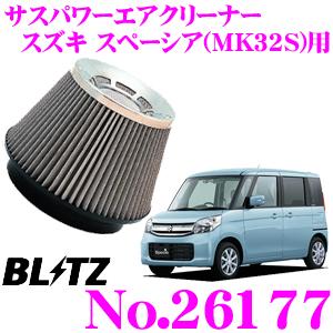BLITZ ブリッツ No.26177 スズキ スペーシア/マツダ フレアワゴンカスタムスタイル(MK32S/MM32S)用 サスパワー コアタイプエアクリーナー SUS POWER AIR CLEANER