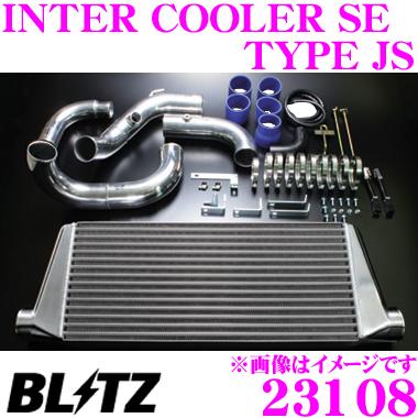 BLITZ ブリッツ インタークーラー SE type JS 23108 トヨタ 110系 ヴェロッサ/マークII用 INTER COOLER Standard Edition