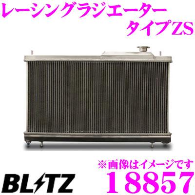 BLITZ ブリッツ レーシングラジエーター タイプZS 18857スバル BL5 レガシィB4/BP5 レガシィツーリングワゴン用RACING RADIATOR Type ZS