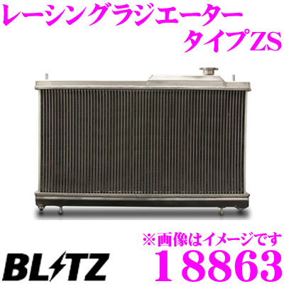 BLITZ ブリッツ レーシングラジエーター タイプZS 18863 スバル VA系 WRX STI/GR系 GV系 インプレッサ用 RACING RADIATOR Type ZS