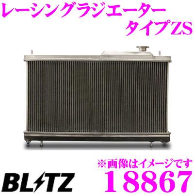 BLITZ ブリッツ レーシングラジエーター タイプZS 18867トヨタ ZN6 86/スバル ZC6 BRZ用RACING RADIATOR Type ZS