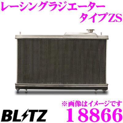 BLITZ ブリッツ レーシングラジエーター タイプZS 18866トヨタ JZX100 チェイサー マークII/JZX110 マークII用RACING RADIATOR Type ZS