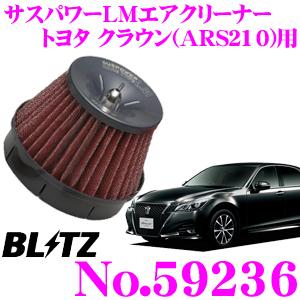 BLITZ ブリッツ No.59236 トヨタ クラウンアスリート(ARS210)用 サスパワー コアタイプLM エアクリーナーSUS POWER CORE TYPE LM-RED
