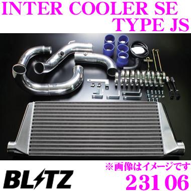 BLITZ ブリッツ インタークーラー SE type JS 23106日産 30系 スカイライン用INTER COOLER Standard Edition
