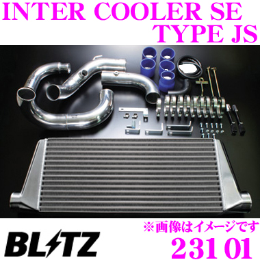 BLITZ ブリッツ インタークーラー SE type JS 23101 日産 30系 ステージア用 INTER COOLER Standard Edition