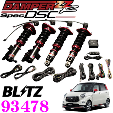 BLITZ ブリッツ DAMPER ZZ-R Spec DSC No:93478 ダイハツ キャスト アクティバ/スタイル/スポーツ(LA250S)2WD車用 車高調整式サスペンションキット 電子制御減衰力調整機能付き