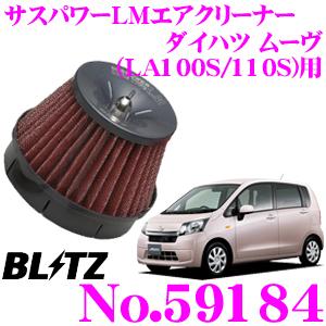 BLITZ ブリッツ No.59184ダイハツ ムーヴ(LA100S LA110S)用サスパワー コアタイプLM エアクリーナーSUS POWER CORE TYPE LM-RED