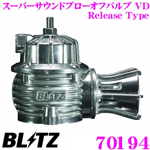 BLITZ ブリッツ 70194 スズキ アルトターボRS アルトワークス(HA36S)ワゴンR(MH55S)用 スーパーサウンドブローオフバルブ VD 【デュアルドライブ制御/リリースタイプ】