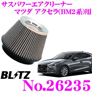 BLITZ ブリッツ No.26235マツダ アクセラスポーツ/アクセラセダン(BM2系)用サスパワー コアタイプエアクリーナーSUS POWER AIR CLEANER