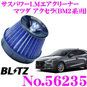 BLITZ ブリッツ No.56235 マツダ アクセラスポーツ/アクセラセダン(BM2系)用 サスパワー コアタイプLM エアクリーナーSUS POWER CORE TYPE LM