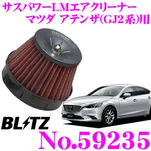 BLITZ ブリッツ No.59235マツダ アテンザセダン/アテンザワゴン(GJ2系)用サスパワー コアタイプLM エアクリーナーSUS POWER CORE TYPE LM-RED