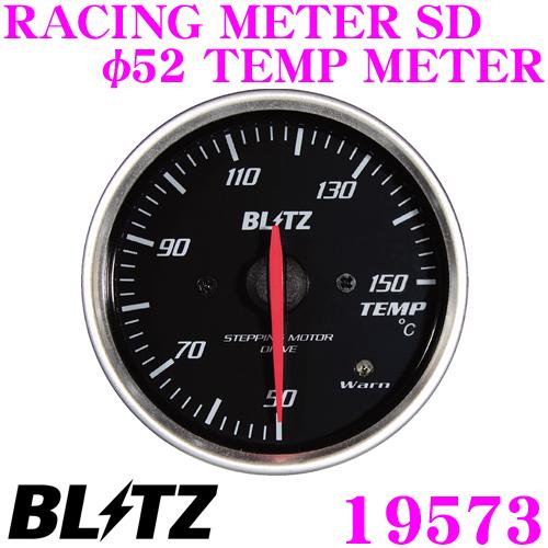 BLITZ RACING METER SD 19573 丸型アナログメーター 温度計 φ52 TEMP METER ホワイトLED/レッドポインター