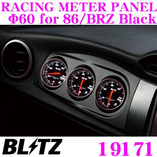 BLITZ RACING METER PANEL 19171 トヨタ ZN6 86/スバル ZC6 BRZ専用 Φ60メーターパネル BLACK