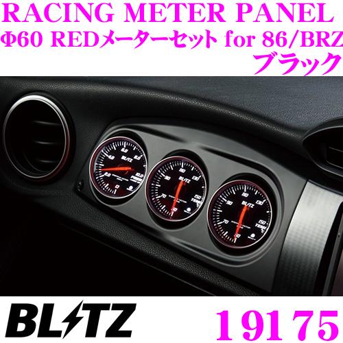 BLITZ 19175トヨタ ZN6 86/スバル ZC6 BRZ専用RACING METER PANEL Φ60 REDメーターセット水温/油温/油圧メーター付属パネルカラー:ブラック