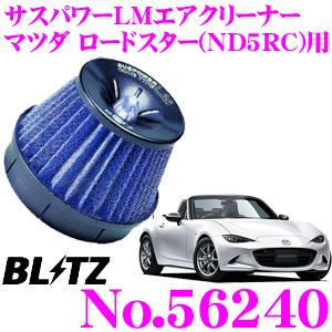 BLITZ ブリッツ No.56240マツダ ロードスター(ND5RC)用サスパワー コアタイプLM エアクリーナーSUS POWER CORE TYPE LM