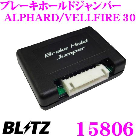 BLITZ 급습 15806 브레이크 홀드 잠바 토요타 30계 아르파드베르파이아(하이브리드 포함한다)