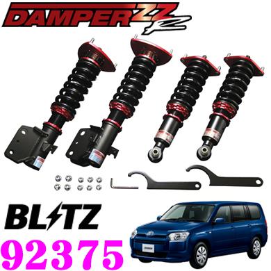 BLITZ ブリッツ DAMPER ZZ-R No:92375トヨタ 160系 サクシード/プロボックス(H26/9~)用車高調整式サスペンションキット